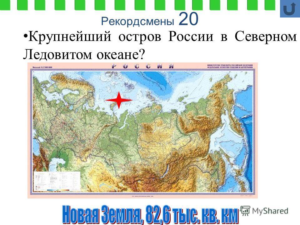 Рекордсмены 20 Крупнейший остров России в Северном Ледовитом океане?