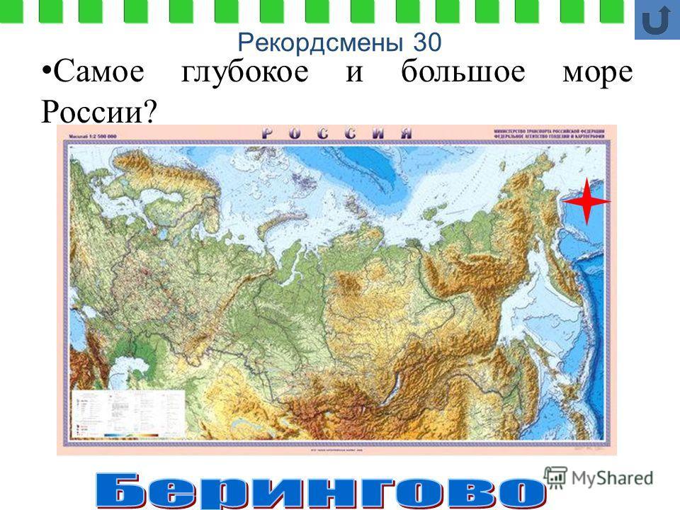 Самое глубокое и большое море россии