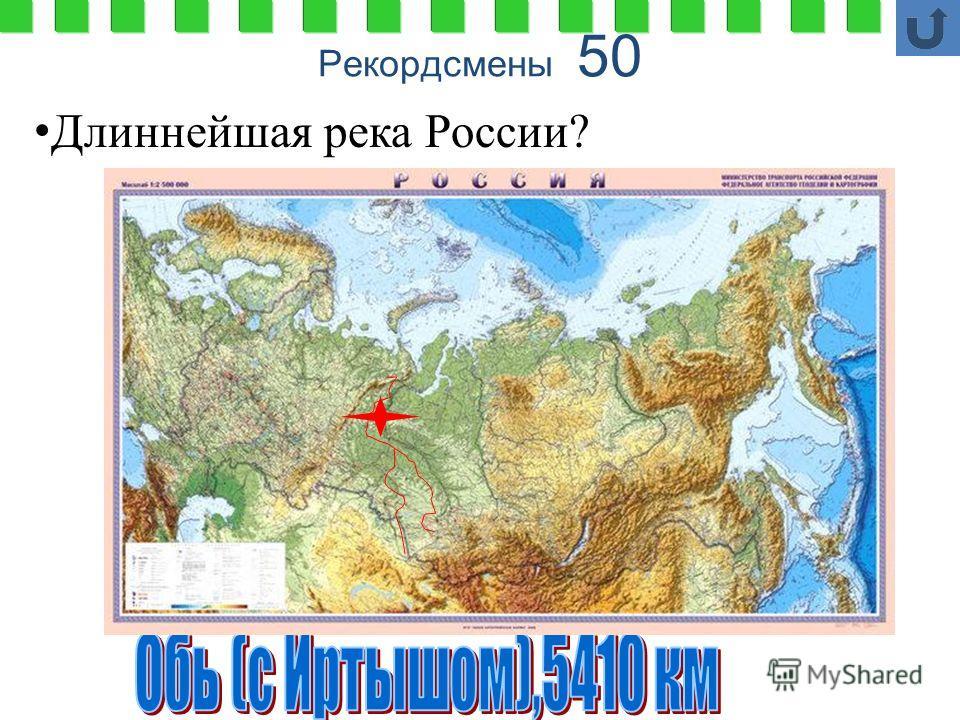 Рекордсмены 50 Длиннейшая река России?