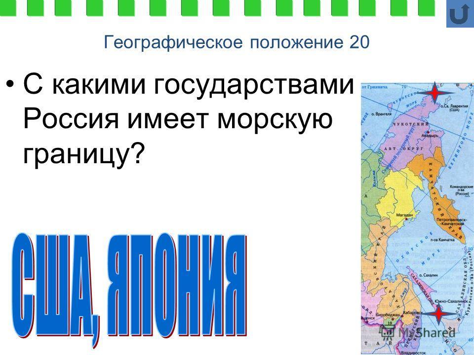 Географическое положение 20 С какими государствами Россия имеет морскую границу?