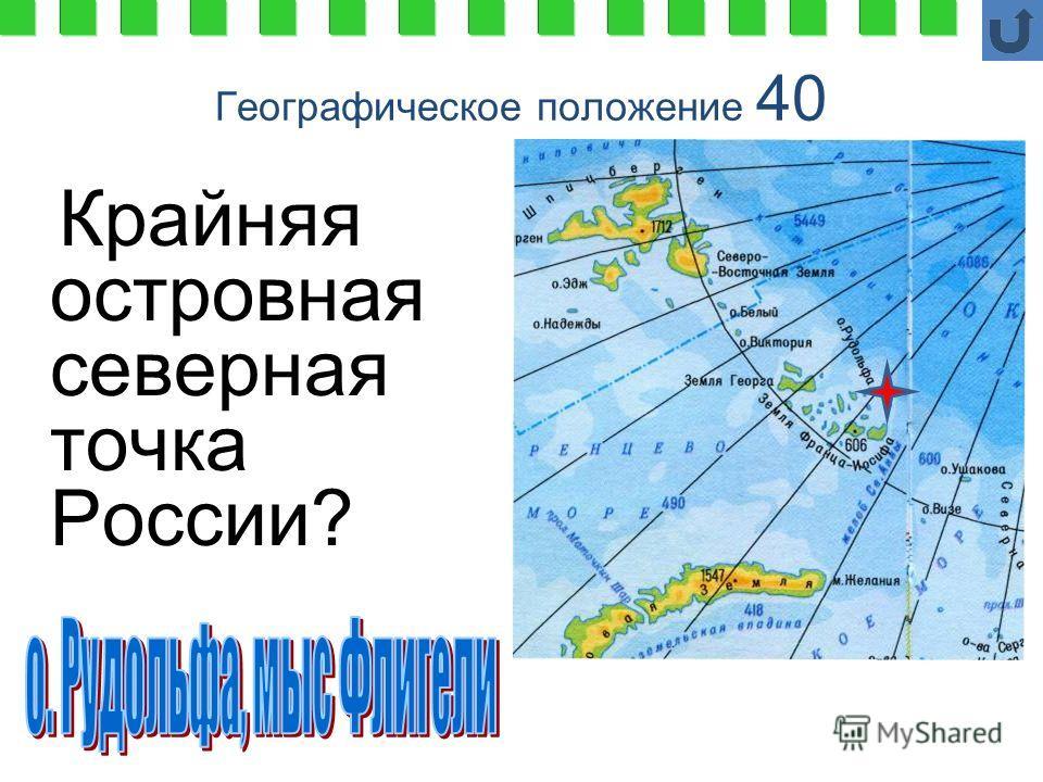 Географическое положение 40 Крайняя островная северная точка России?