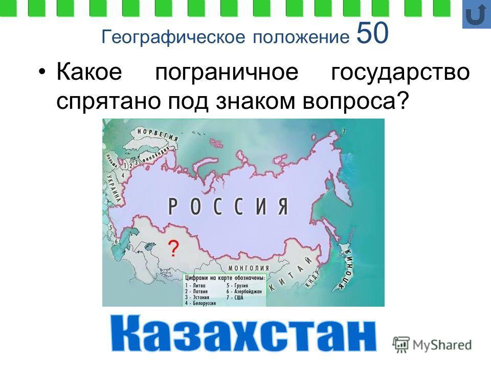 Географическое положение 50 Какое пограничное государство спрятано под знаком вопроса?