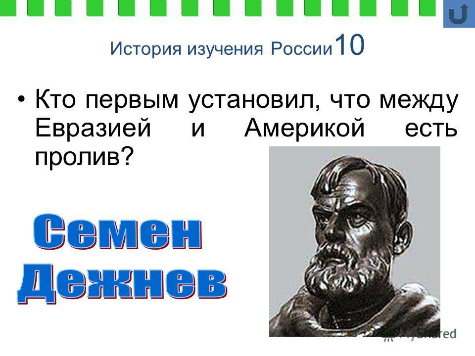 История изучения России 10 Кто первым установил, что между Евразией и Америкой есть пролив?