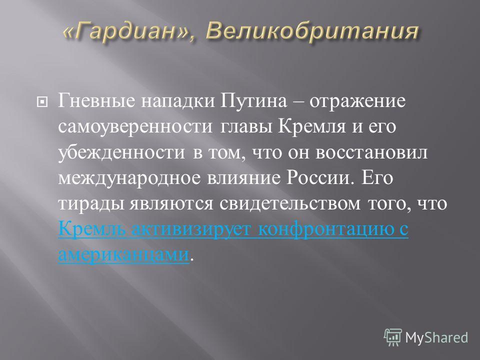Гневные нападки Путина – отражение самоуверенности главы Кремля и его убежденности в том, что он восстановил международное влияние России. Его тирады являются свидетельством того, что Кремль активизирует конфронтацию с американцами.