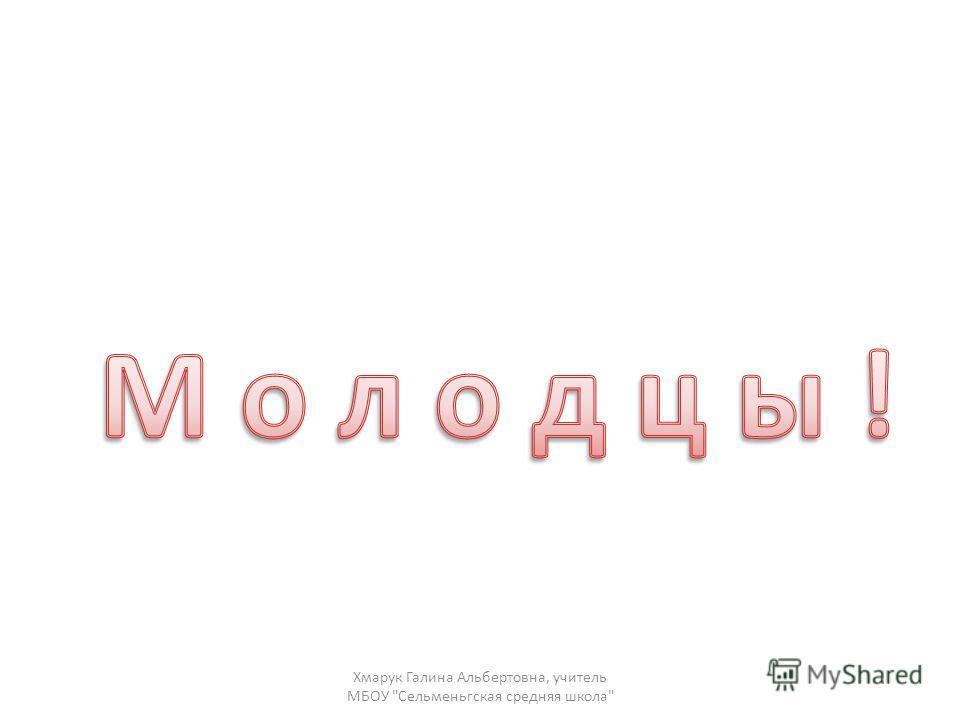 Хмарук Галина Альбертовна, учитель МБОУ Сельменьгская средняя школа