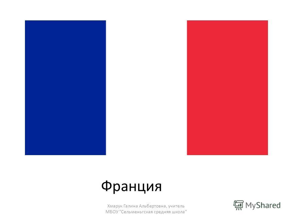 Франция Хмарук Галина Альбертовна, учитель МБОУ Сельменьгская средняя школа