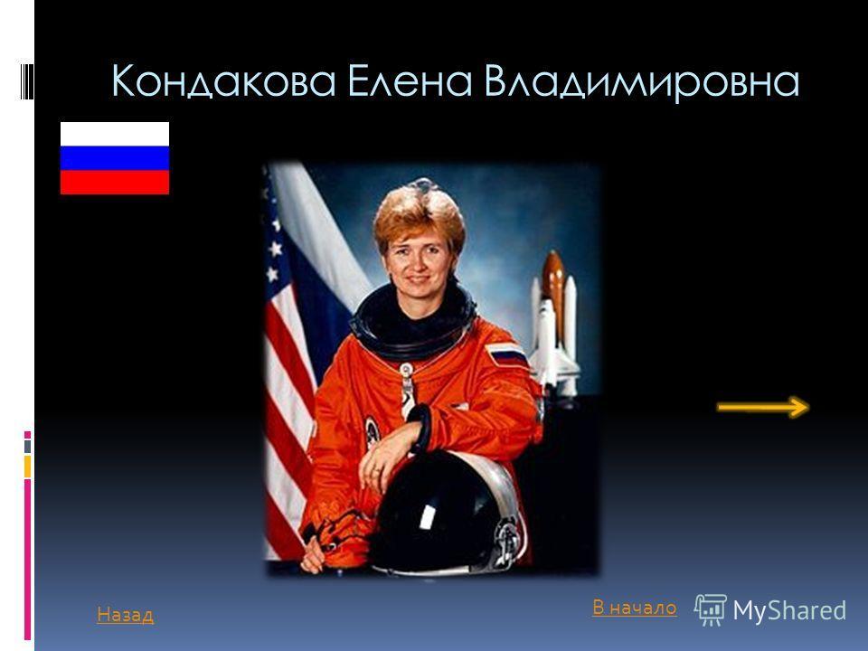 Кондакова Елена Владимировна Назад В начало