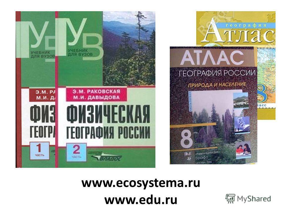 www.ecosystema.ru www.edu.ru