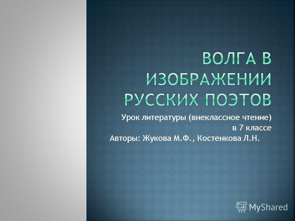 Урок литературы (внеклассное чтение) в 7 классе Авторы: Жукова М.Ф., Костенкова Л.Н.