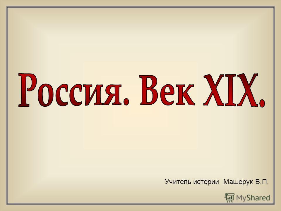 Учитель истории Машерук В.П.
