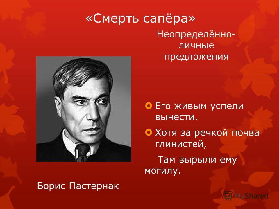 «Смерть сапёра» Борис Пастернак Неопределённо- личные предложения Его живым успели вынести. Хотя за речкой почва глинистей, Там вырыли ему могилу.