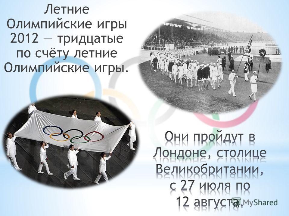 Летние Олимпийские игры 2012 тридцатые по счёту летние Олимпийские игры.