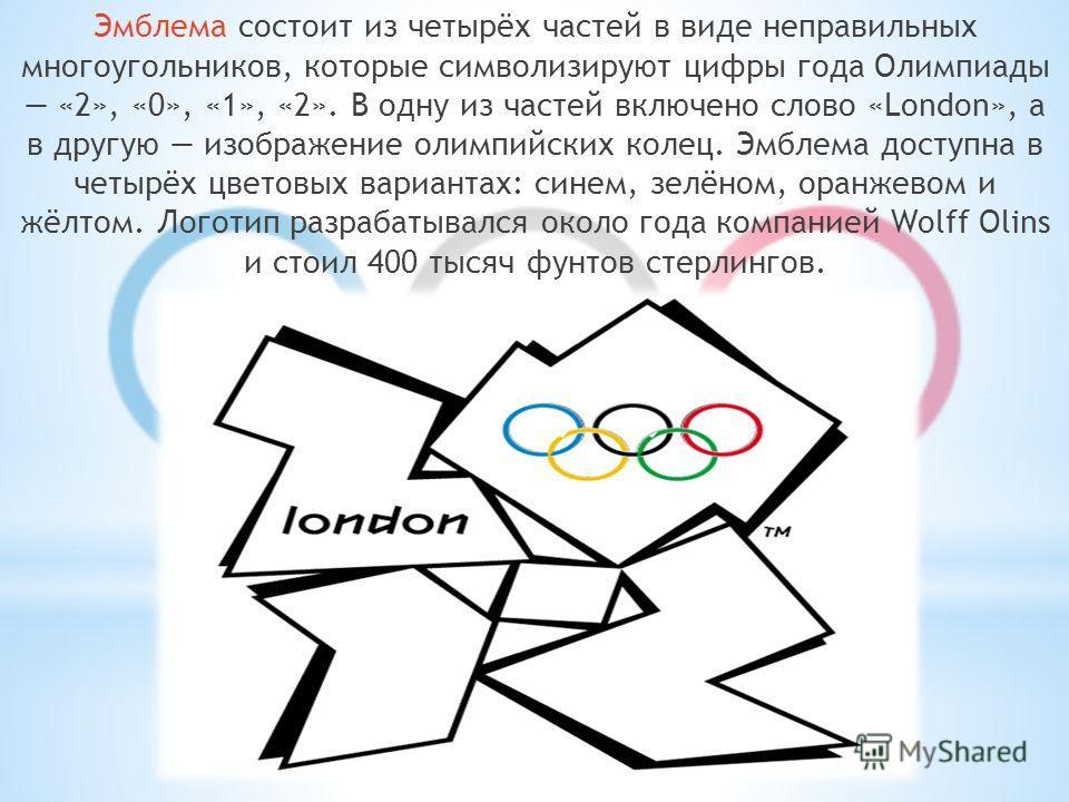Эмблема состоит из четырёх частей в виде неправильных многоугольников, которые символизируют цифры года Олимпиады «2», «0», «1», «2». В одну из частей включено слово «London», а в другую изображение олимпийских колец. Эмблема доступна в четырёх цвето