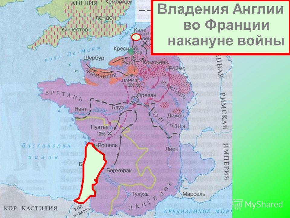 Владения Англии во Франции накануне войны