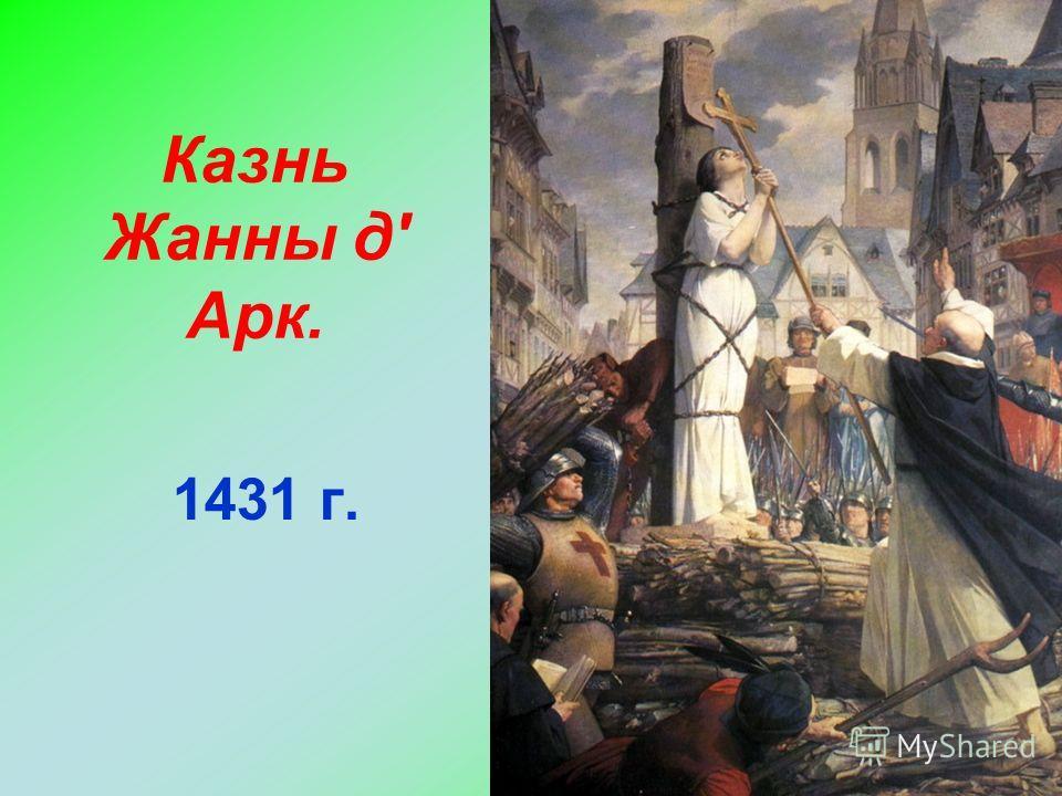 Казнь Жанны д' Арк. 1431 г.