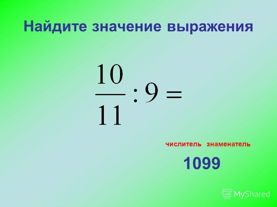 Найдите значение выражения числительзнаменатель 1099