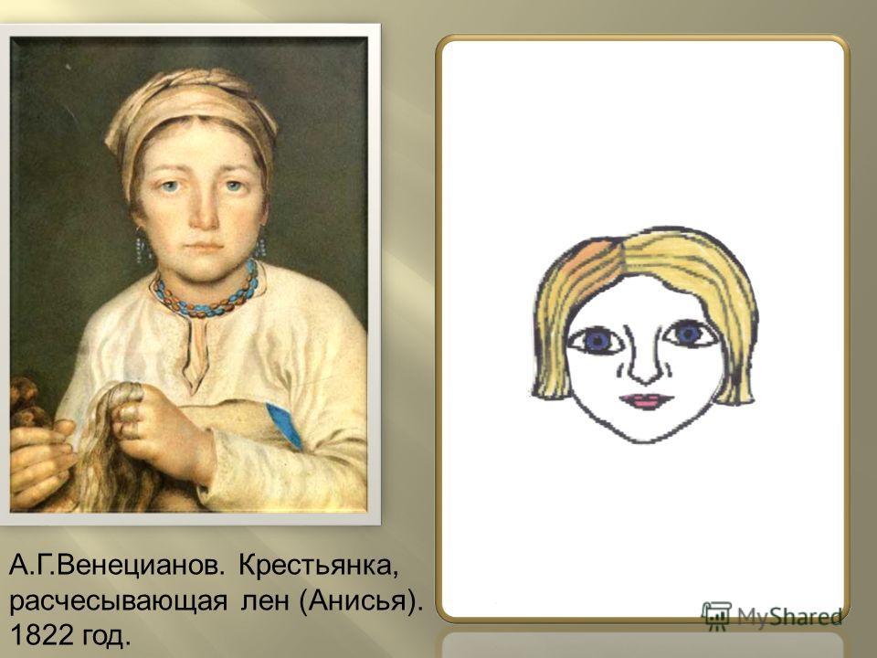 А.Г.Венецианов. Крестьянка, расчесывающая лен (Анисья). 1822 год.