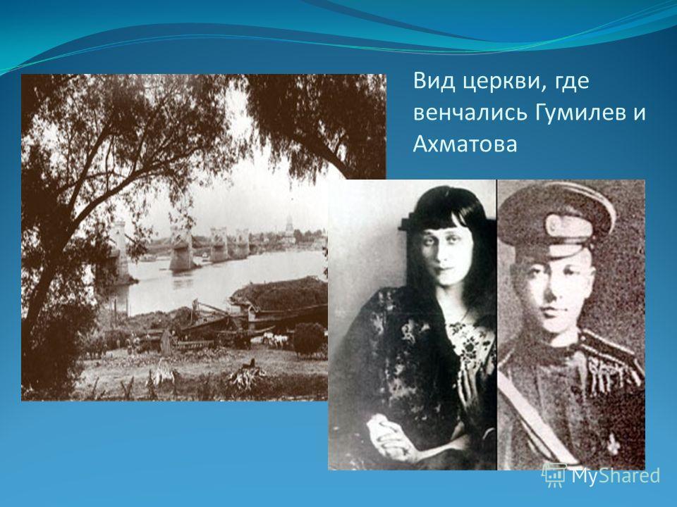 Вид церкви, где венчались Гумилев и Ахматова