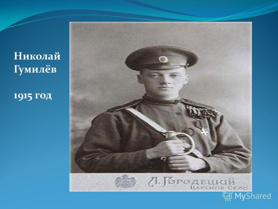 Николай Гумилёв 1915 год