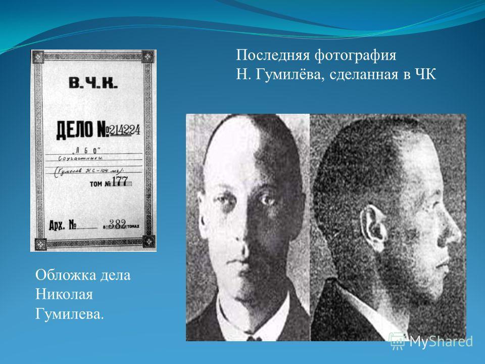 Последняя фотография Н. Гумилёва, сделанная в ЧК Обложка дела Николая Гумилева.