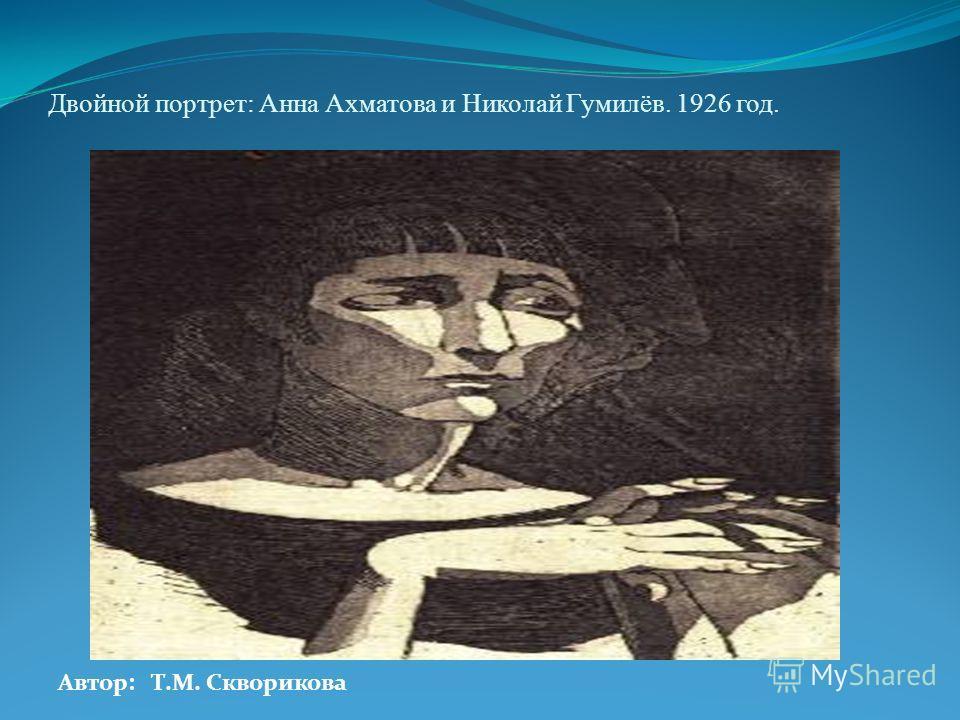 Двойной портрет: Анна Ахматова и Николай Гумилёв. 1926 год. Автор: Т.М. Скворикова