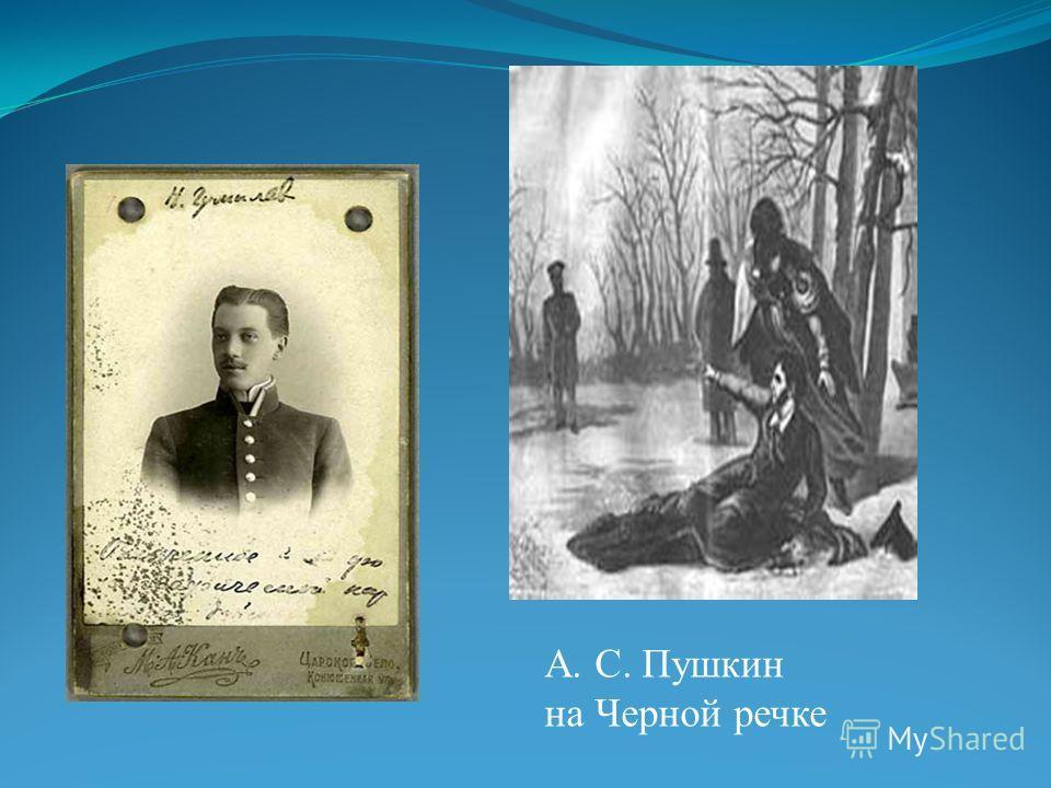 А. С. Пушкин на Черной речке