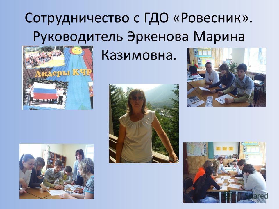 Сотрудничество с ГДО «Ровесник». Руководитель Эркенова Марина Казимовна.