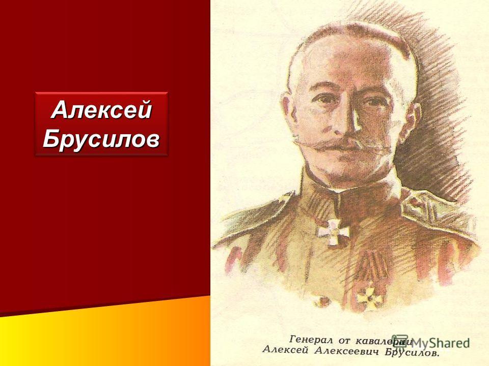 Рис. 11 Алексей Брусилов