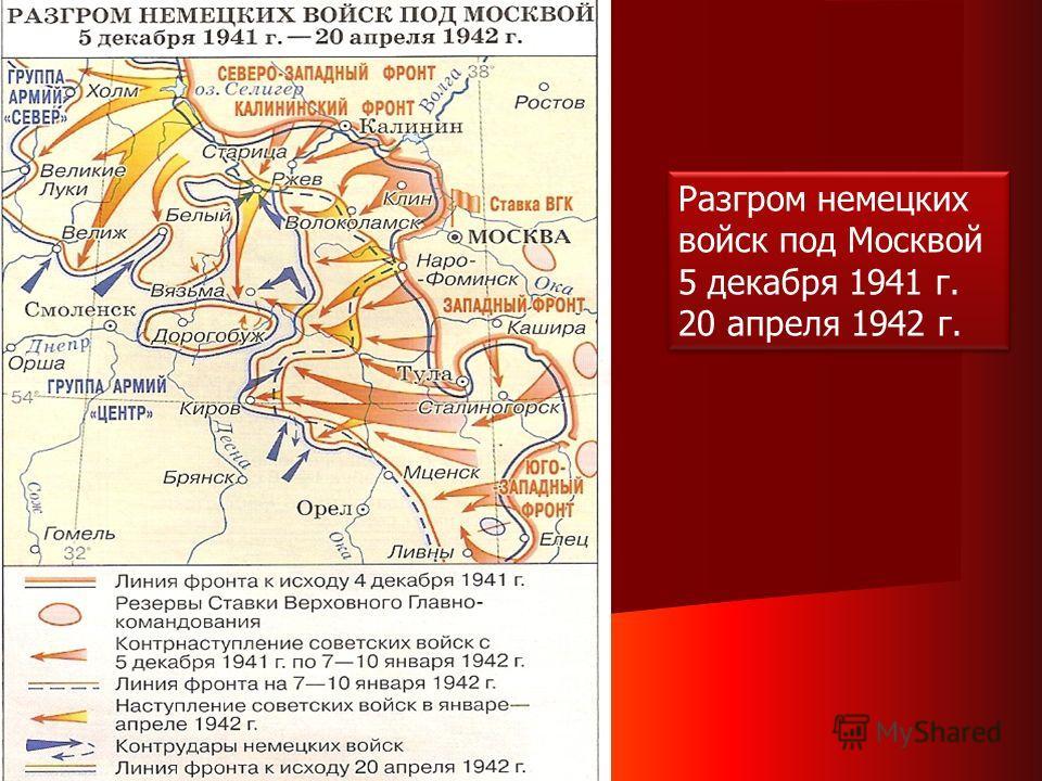 Разгром немецких войск под Москвой 5 декабря 1941 г. 20 апреля 1942 г.