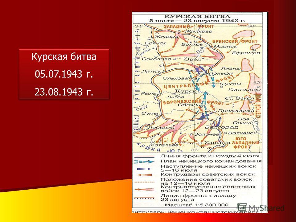Курская битва 05.07.1943 г. 23.08.1943 г. Курская битва 05.07.1943 г. 23.08.1943 г.