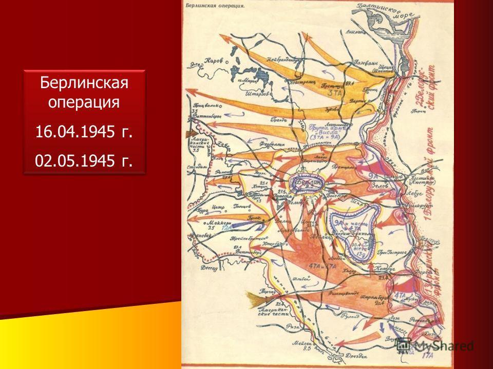 Берлинская операция 16.04.1945 г. 02.05.1945 г. Берлинская операция 16.04.1945 г. 02.05.1945 г.