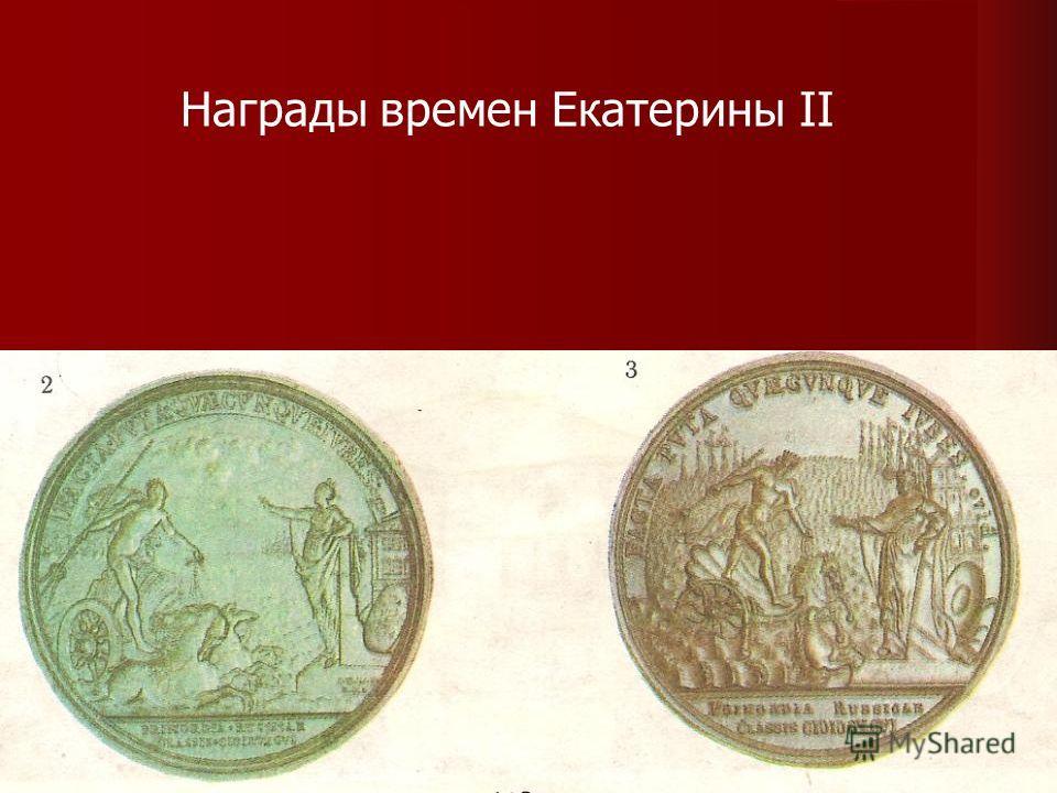 Награды времен Екатерины II