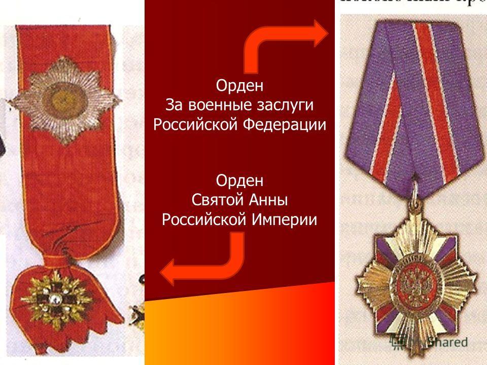 Орден За военные заслуги Российской Федерации Орден Святой Анны Российской Империи