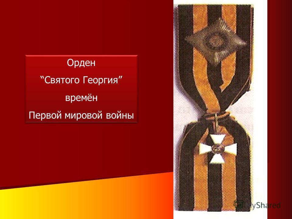 Орден Святого Георгия времён Первой мировой войны Орден Святого Георгия времён Первой мировой войны