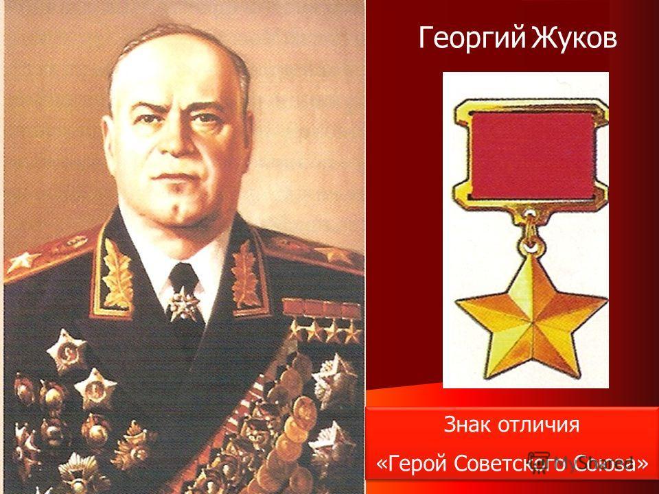 Георгий Жуков Знак отличия «Герой Советского Союза» Знак отличия «Герой Советского Союза»