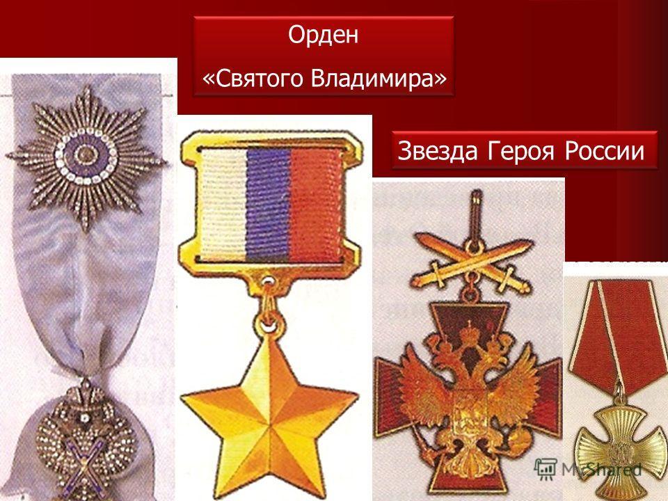 Орден «Святого Владимира» Орден «Святого Владимира» Звезда Героя России