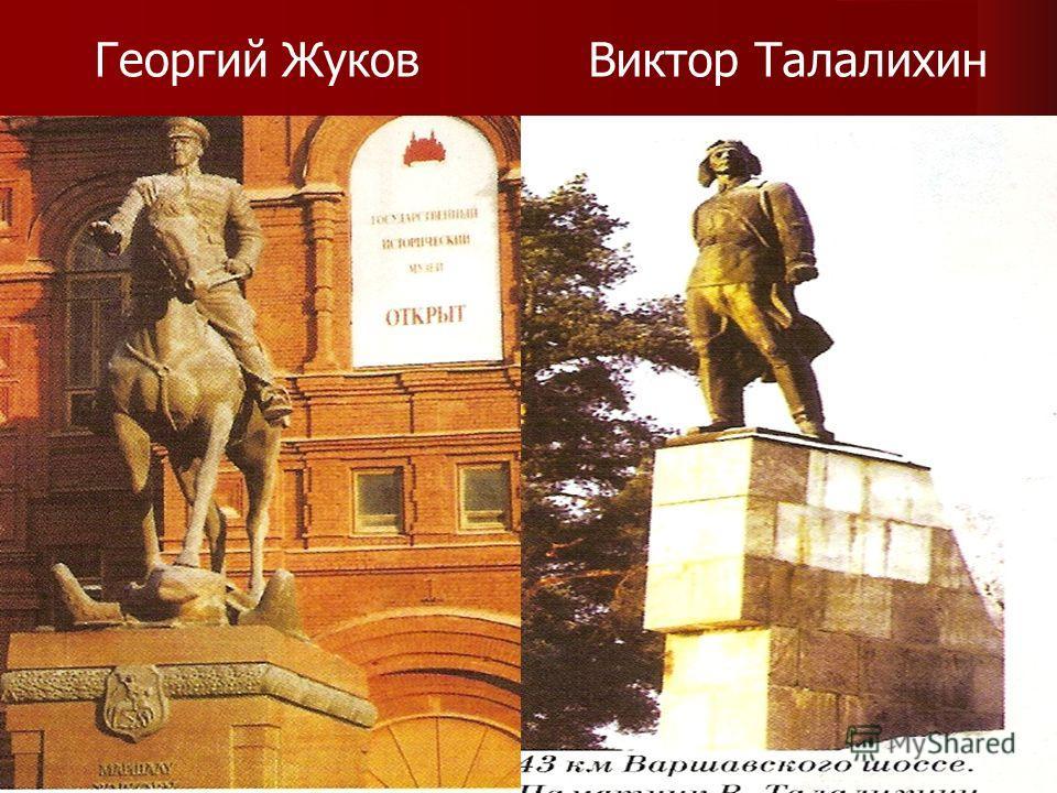 Георгий ЖуковВиктор Талалихин