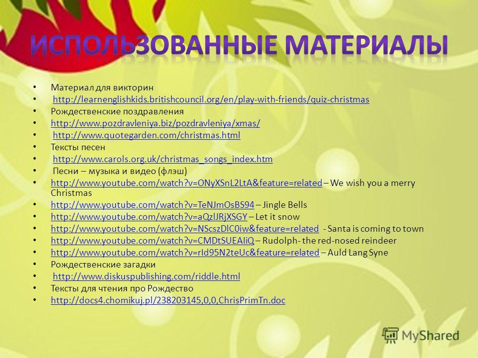 Материал для викторин http://learnenglishkids.britishcouncil.org/en/play-with-friends/quiz-christmashttp://learnenglishkids.britishcouncil.org/en/play-with-friends/quiz-christmas Рождественские поздравления http://www.pozdravleniya.biz/pozdravleniya/