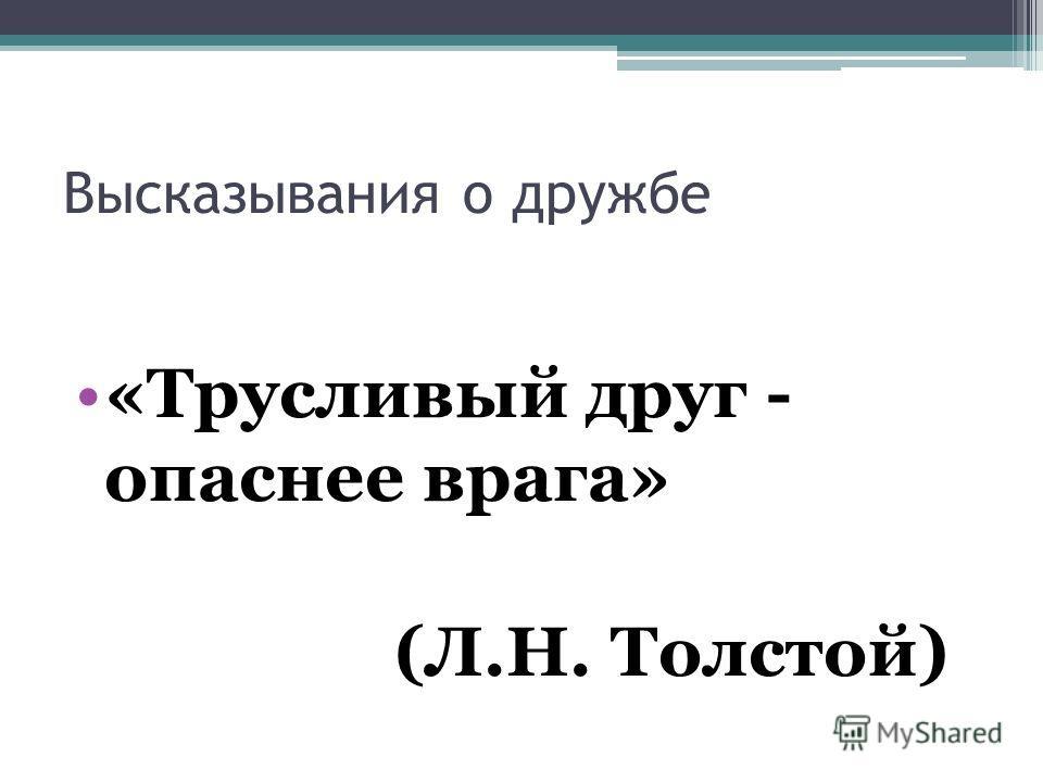 Высказывания о дружбе «Трусливый друг - опаснее врага» (Л.Н. Толстой)