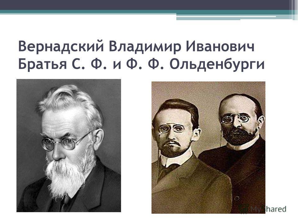 Вернадский Владимир Иванович Братья С. Ф. и Ф. Ф. Ольденбурги