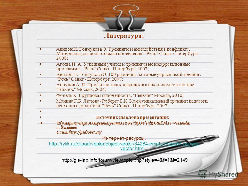 Литература: Авидон И. Гончукова О. Тренинги взаимодействия в конфликте. Материалы для подготовки и проведения.