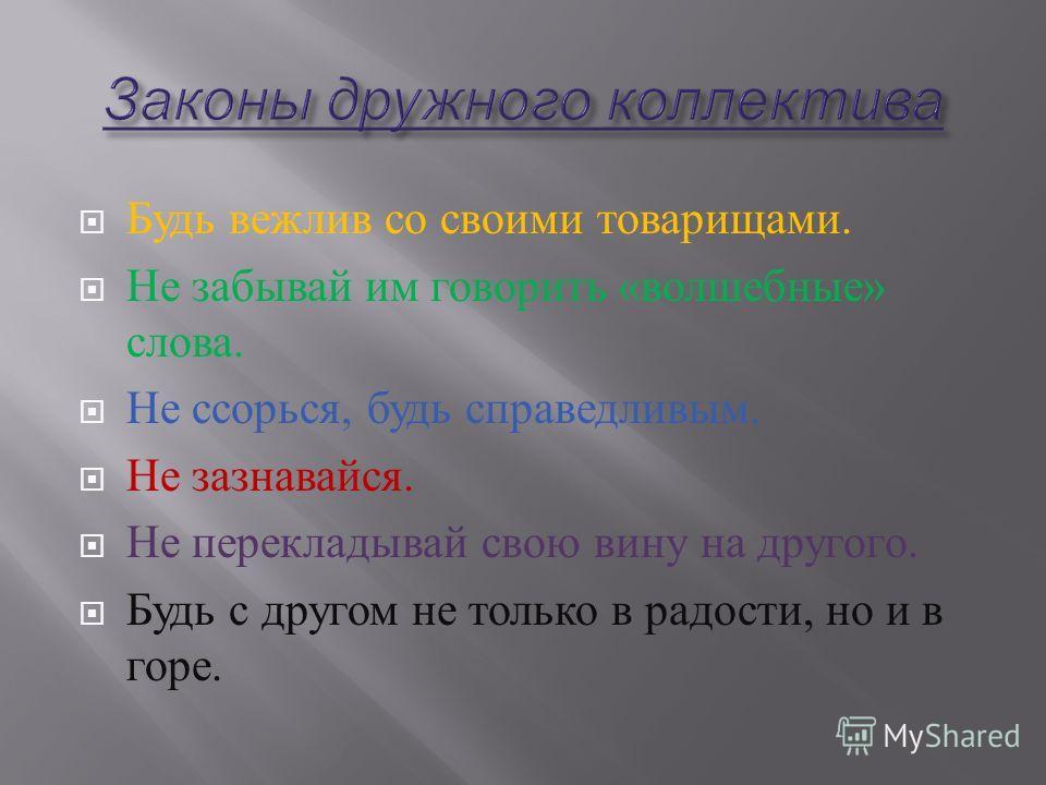 - Честный - Щедрый - Надежный,( умеет хранить секреты ) - Добрый - Веселый - Справедливый - Смелый