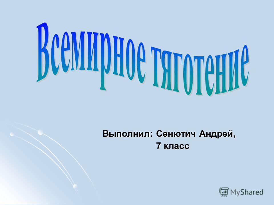 Выполнил: Сенютич Андрей, 7 класс 7 класс