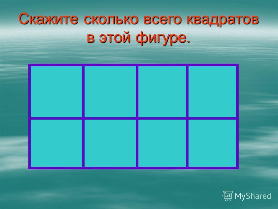 Скажите сколько всего квадратов в этой фигуре.