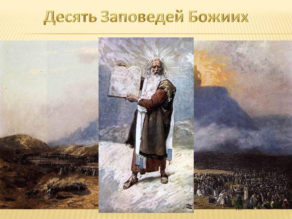 «Заповедь – это религиозное предписание, составляющее одну из моральных норм человечества».