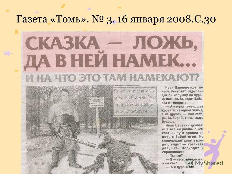 Газета «Томь». 3. 16 января 2008.С.30