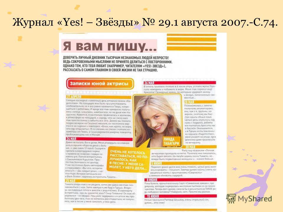 Журнал «Yes! – Звёзды» 29.1 августа 2007.-С.74.
