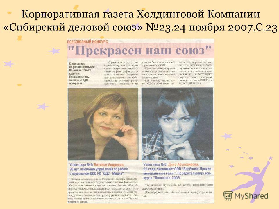 Корпоративная газета Холдинговой Компании «Сибирский деловой союз» 23.24 ноября 2007.С.23