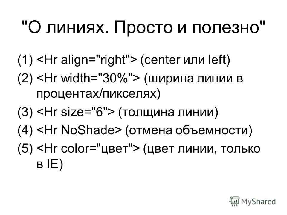 О линиях. Просто и полезно (1) (center или left) (2) (ширина линии в процентах/пикселях) (3) (толщина линии) (4) (отмена объемности) (5) (цвет линии, только в IE)