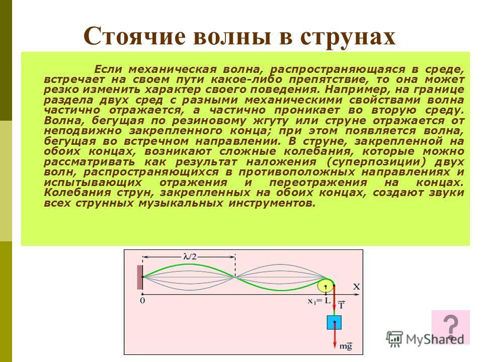 Координаты узлов и пучностей
